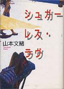 単行本 1997年