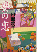 文庫本 1997年