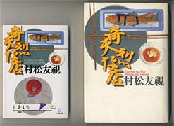 文庫本 2002年  単行本 1999年