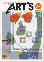 芸術文化情報誌2002年