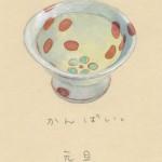「アートクリエーターの年賀状」芸術新聞社 '08,11,4発行