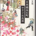 宇江佐真理著『日本橋本石町ーやさぐれ長屋』の表紙カバー原画。