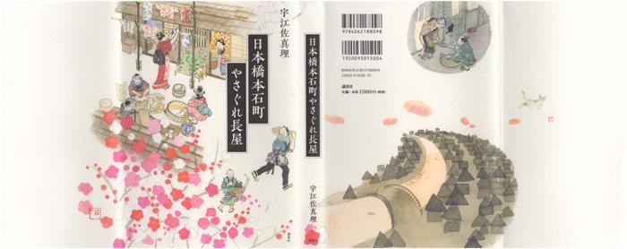 nihonbashi-2